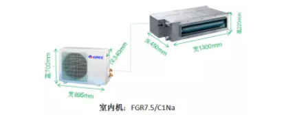 C1系列定频静音型风管机