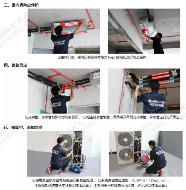 格力家庭中央空调产品安装规范流程及细节