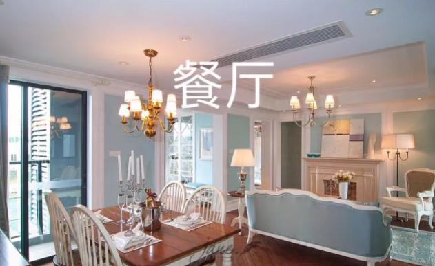 家庭中央空调安装室内效果展示: