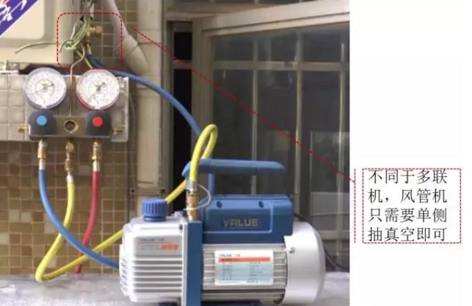 风管机调试时必须先抽真空再补冷媒或者开阀;