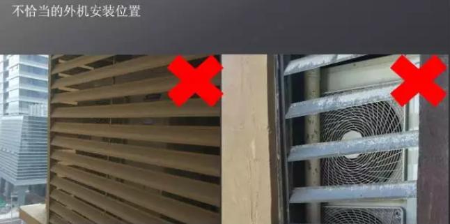 上图,左边这张图就是现在城市安装最常见的。格栅包裹的所谓专用空调机位,是开发商为了美观给造就的一个环境。