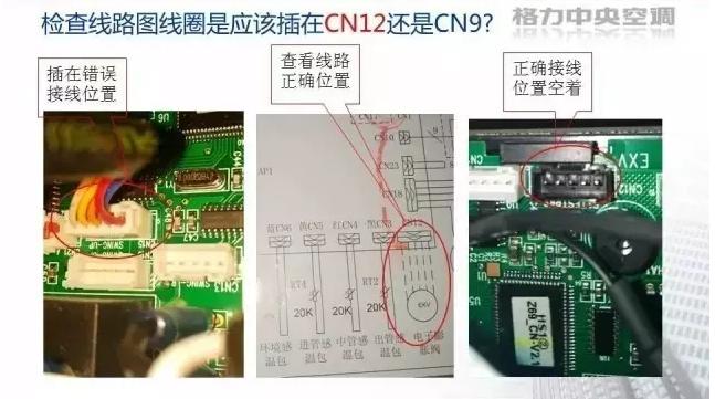 查看存在异常内机,确认电子膨胀阀线圈是否插到相应内机的主板上,查看电子膨胀阀线圈连接线是否有断开或者接触不良。发现异常则更换电子膨胀阀线圈