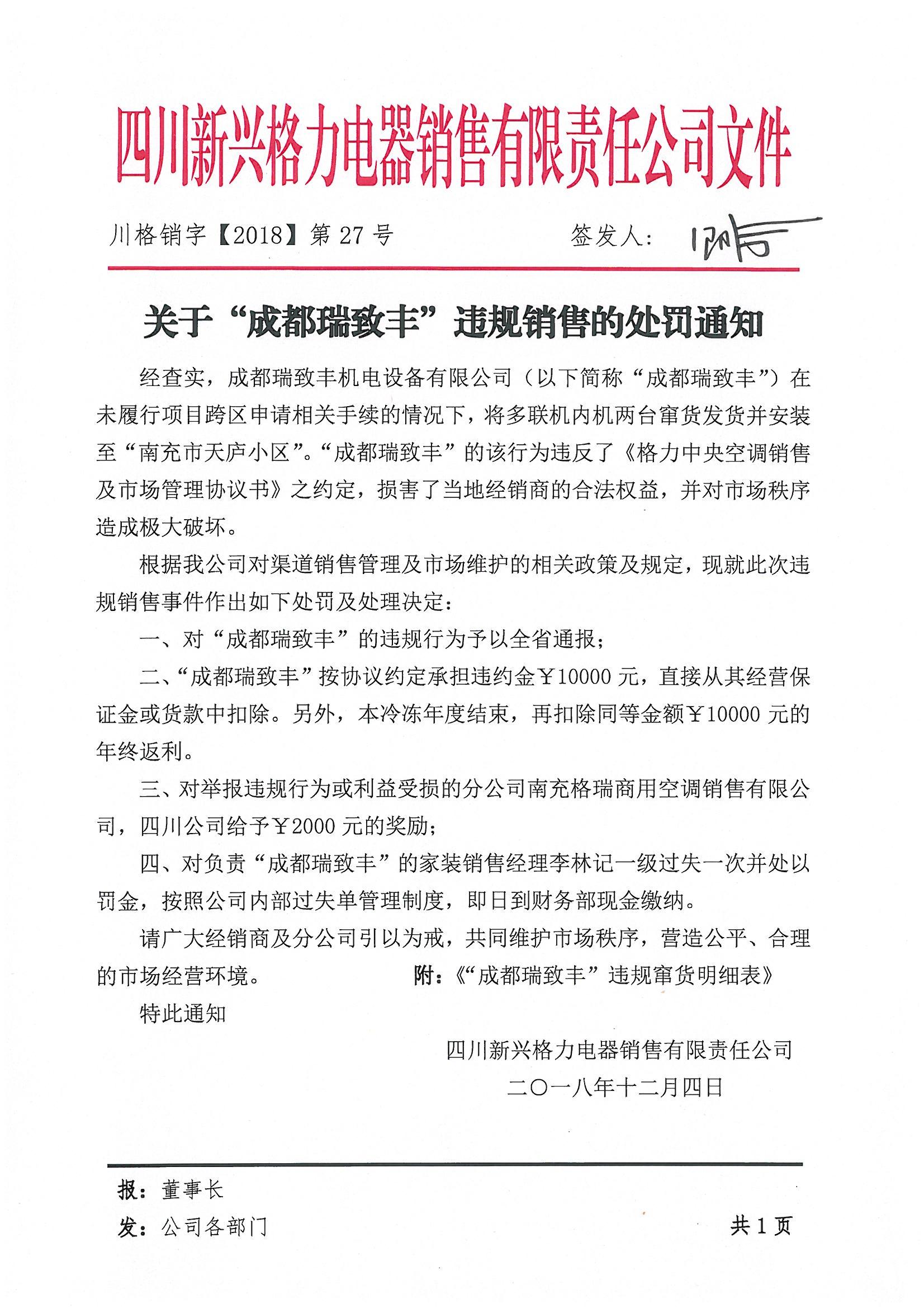 成都瑞致丰机电设备有限公司:处罚违约金1万