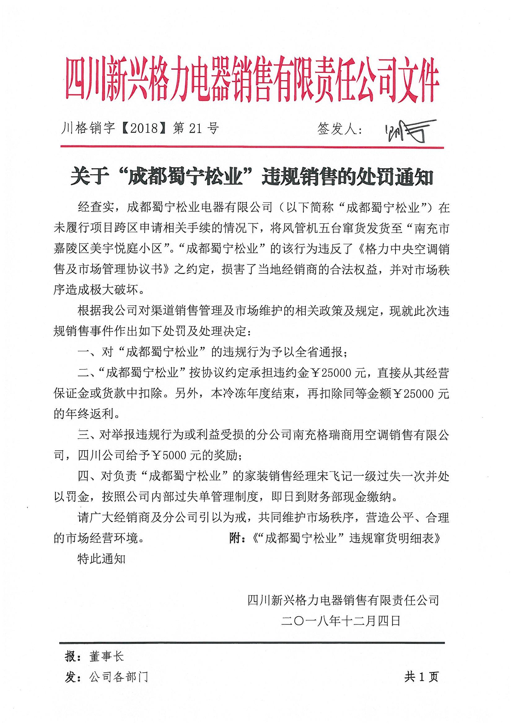 成都蜀宁松业电器有限公司处罚违约金2.5万