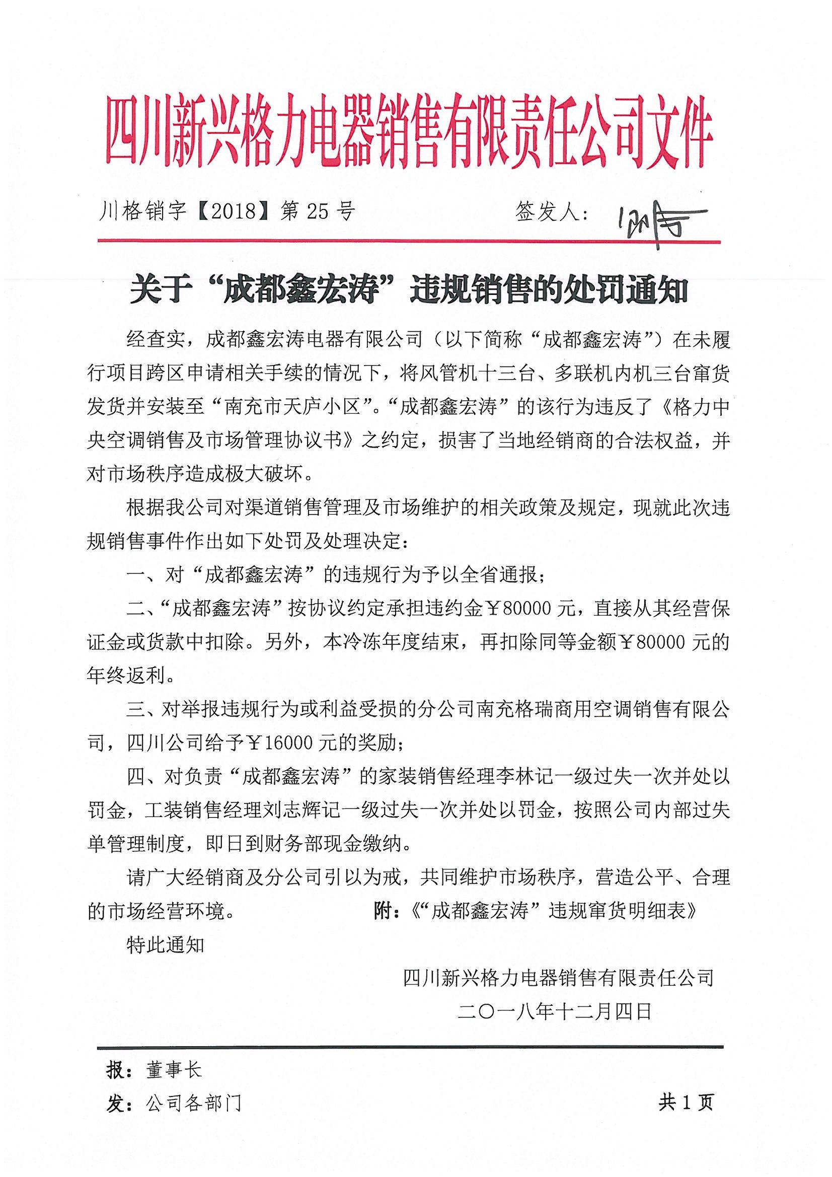 成都鑫宏涛电器有限公司将13台格力风管机,多联机串货到南充天庐小区;处罚8万,