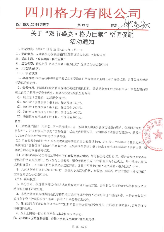 2019年四川格力空调(柜挂机)系列空调价格表