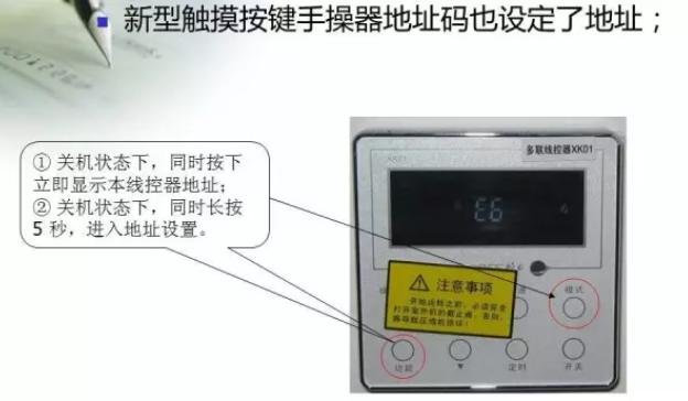 四代机早期线控器(Z4835)和主板都要设定地址码,设定方法和室内机一样,后面有详细解读,后来线控器(XK01)升级为触摸按键之后,线控器需要设定地址码,不需要在背后拨码