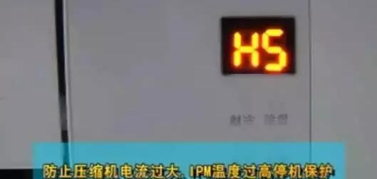 """""""H5""""故障"""