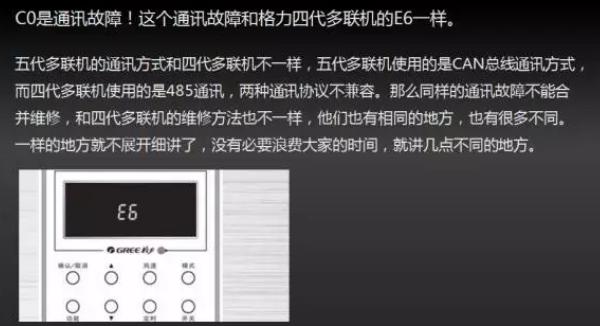 五代机C0通讯故障和四代机的E6故障是一样的