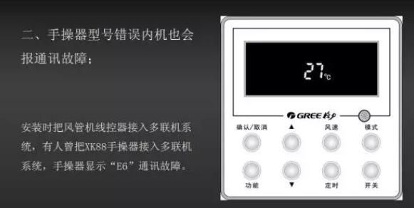 线控器安装错误或者损毁引起通讯故障