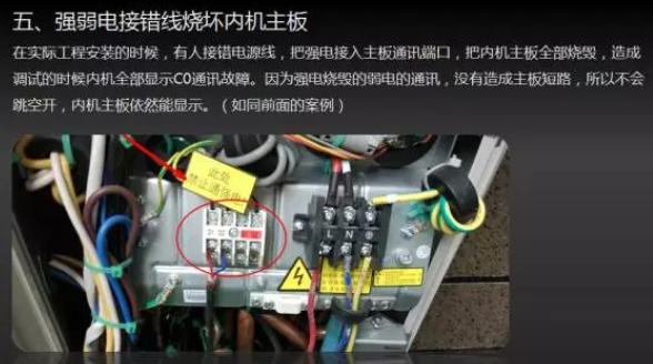 五、强弱电接错烧坏内、外机主板