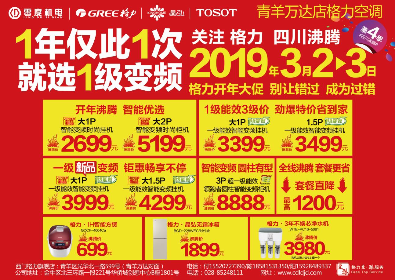 四川沸腾大型活动火爆登场,2019年格力空调全年最低价,错过这一波,只有等明年