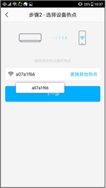 选择需要连接的空调wifi名称