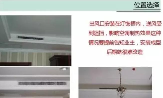 风口布置在灯槽内,制热时,如上图可看到热空气会被窝在灯槽内出不来