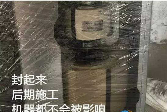 包裹好后面施工产生的扬尘不会进入到机器里