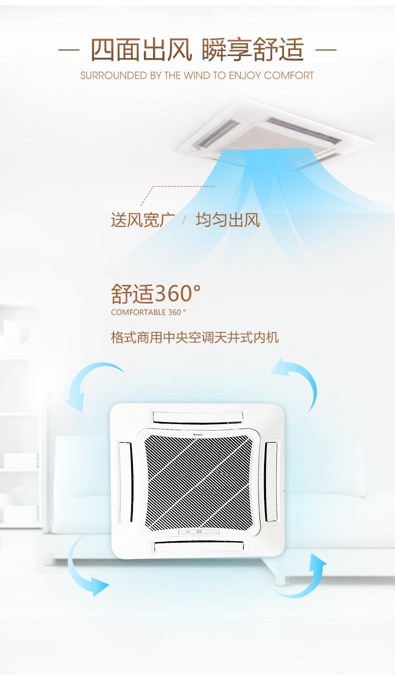 格力2P天井机产品介绍