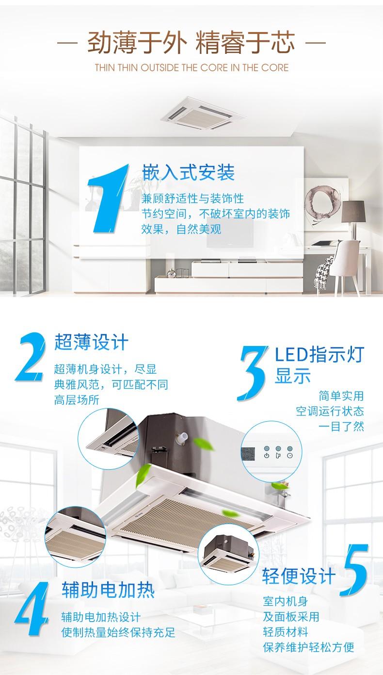 成都格力大3P天井(花)机吸顶机嵌入式空调参数介绍