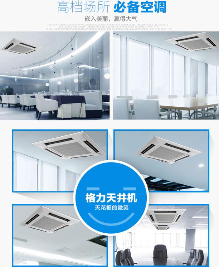 成都Gree/格力 5P天井机天花机吸顶机空调适合场所: