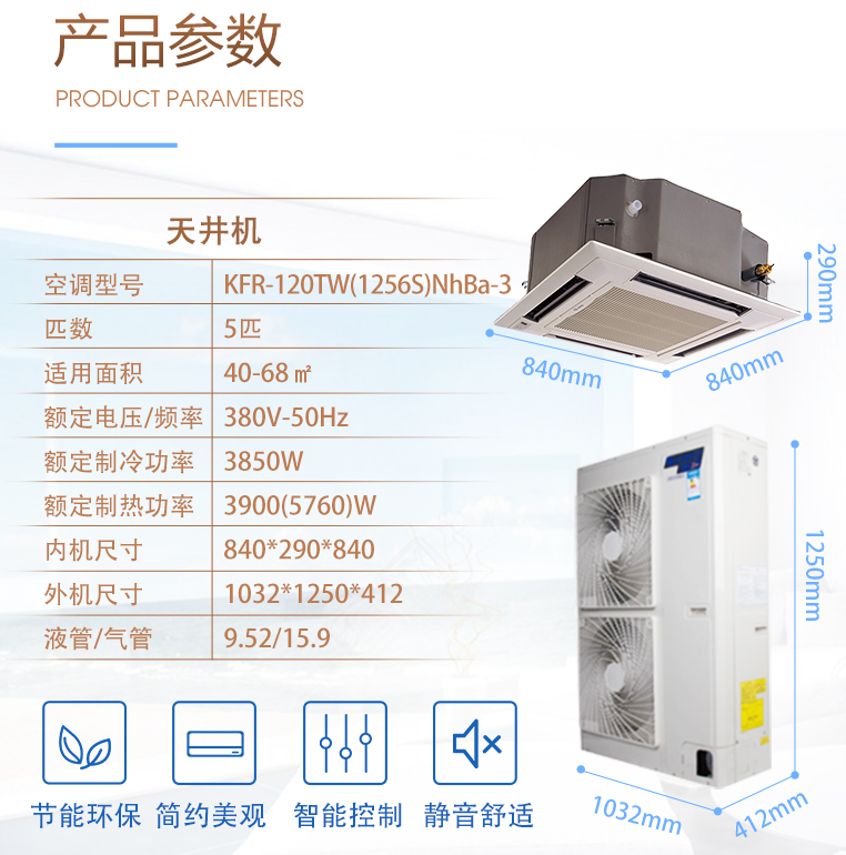 成都Gree/格力 5P天井机天花机吸顶机空调产品参数:
