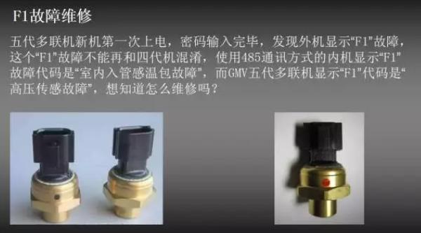 F1高压传感器故障涉及所有带压力传感器的机型。