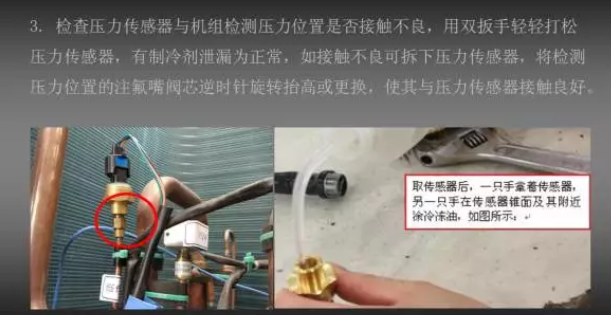取下的传感器在恢复的时候一定要对连接口上抹一点冷冻油