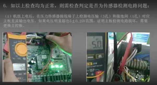 6、怎么通过电压检测压力传感器的好坏?