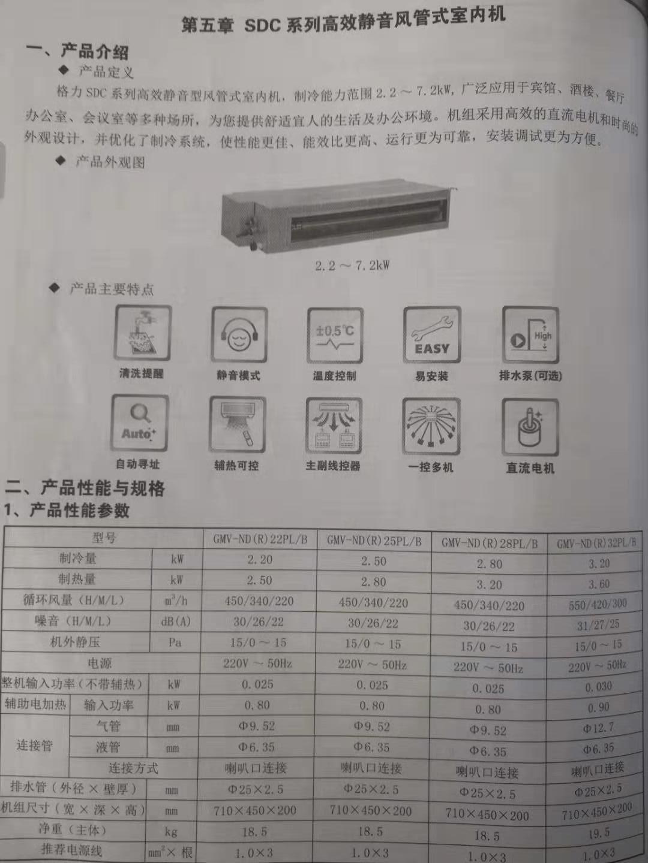 格力SDC系列商用高效低静压风管式室内机产品性能参数与规格