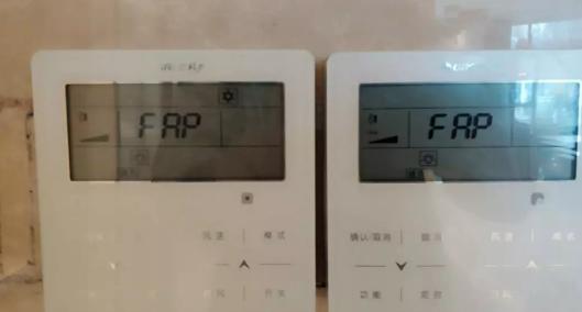 """格力线控器显示""""FAP""""怎么回事?这个问题怎么解决?"""