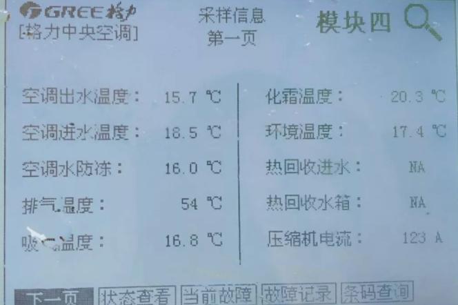 格力大型水机,从显示屏或触摸屏查看运行参数,下表是设备的正常运行范围图表。