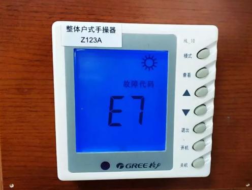 """当你看到格力户式水机显示板上出现""""E7""""时怎么维修呢?"""
