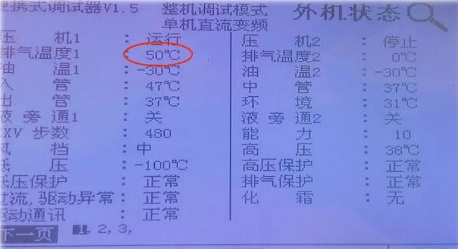 """注意观察数据,20分钟以后外机的排气温度""""50℃"""",排气温度偏低"""
