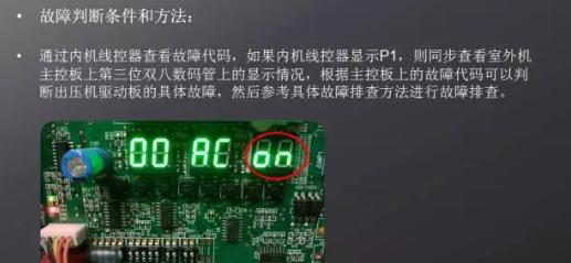 详细的讲解怎么样测量压缩机的阻止和判断压缩机的好坏,还有就是相关联的P5故障和C2故障。