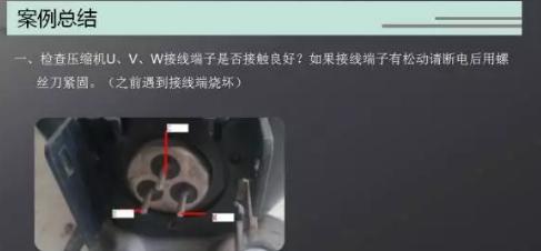 内机线控器报P1故障,室外机双八数码管上显示P5压缩机过流保护