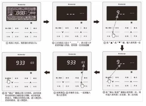 线控器上如果有故障,请先排除故障再输入开机密码;