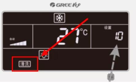 """格力风管机线控器显示""""清洗""""图标,是过滤网清洗提醒功能"""