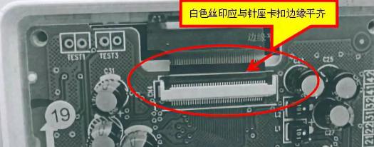 液晶软排线要插装到位,插装到位的软排线上面的白色丝印应与针座卡扣边缘平齐