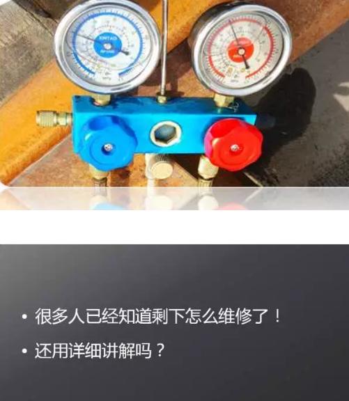 """1.2、用表测量系统压力对应的""""饱和温度""""和环境温度一致,就有可能是压力传感器测量的数据不准,就属于控制部分故障。"""