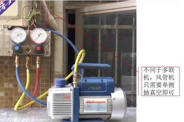2.4、风管机调试时必须先抽真空再补冷媒或者开阀;