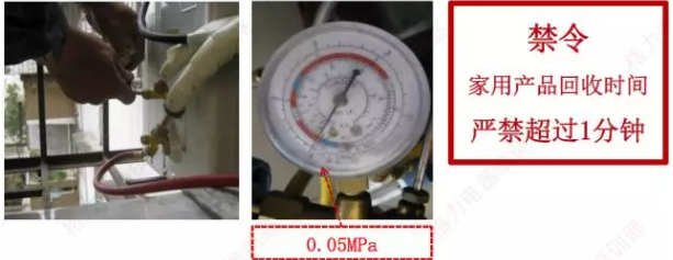 5、关闭小阀门,当低压压力降至0.05MPa时,马上关死大阀门,同时切断压缩机电源(拔掉内机电源线)。