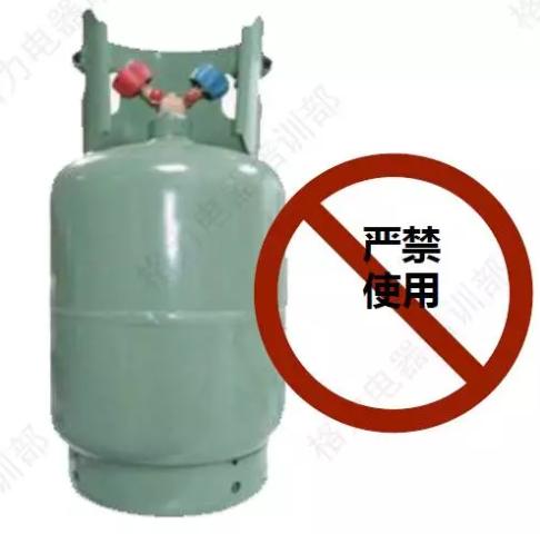 3、严禁采用劣质冷媒或假冷媒