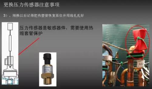在系统的高压和低压管路上各有一个压力传感器,是被一个红色或者是蓝色的热塑管包着的,如图13右侧图片