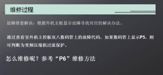 所以,一个简单的P1维修会牵扯出相关的很多故障。