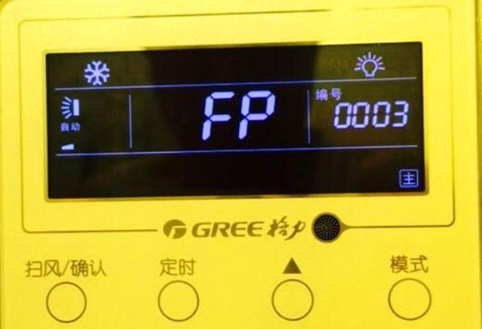 """遇到格力多联机室内线控器上显示""""FP""""故障时"""