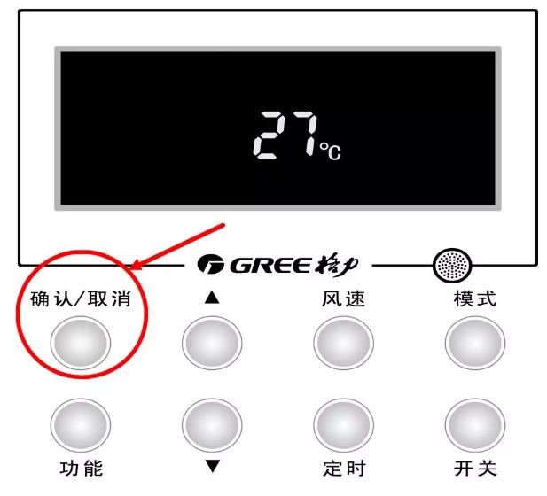 """3)设置好以后按""""扫风/确认""""键可返回上一层,数据保存好,直至退出参数设置。"""