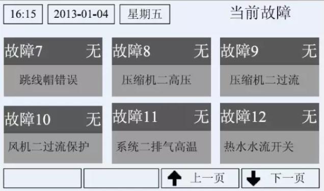 """新款""""D系列""""模块机手操器显示在故障11那里显示""""有""""故障界面如下图:"""