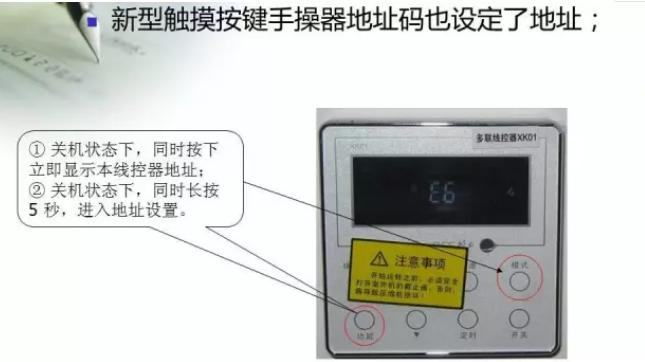 XK01线控器查看和设置地址: