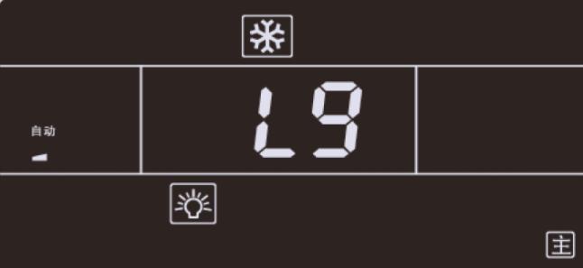 """连按""""确认/取消""""键三次完成设定并恢复到正常温度显示界面,L9故障即可消除"""
